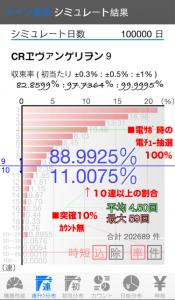 eva9_ren