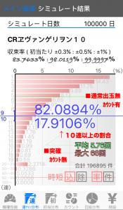 eva10_ren